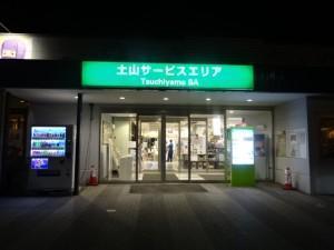 JAMJAMライナー三宮→名古屋 (10)
