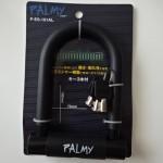 PALMY(パルミー) アルミシャックルロック 買ってみた!