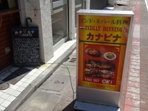 カナピナ 東日本橋店 (2)