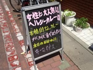 カナピナ 東日本橋店 (3)