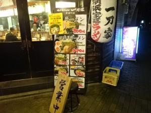 一刀家 茅場町店 (2)