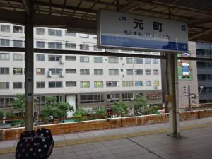 大阪から元町輪行 (6)