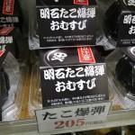 【明石サービスエリア】明石たこ爆弾おむすびを食べてみた!