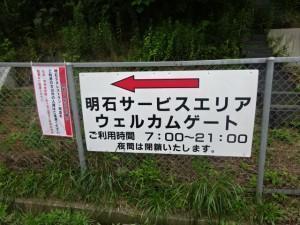 明石サービスエリア (1)
