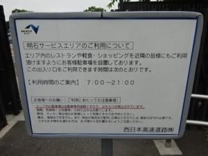 明石サービスエリア (5)