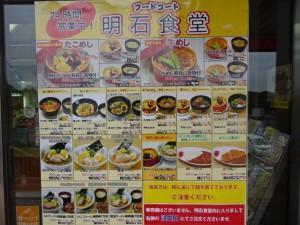 明石食堂 のりラーメン (2)