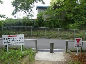 石ケ谷公園 (4)