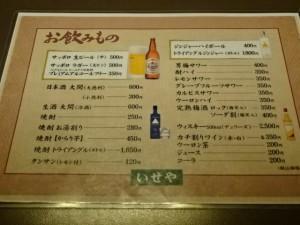 いせや総本店 (4)