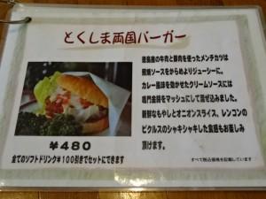 とくしま両国バーガー (1)