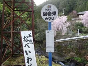 なべいわ荘 (4)