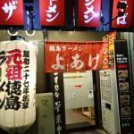 【徳島ラーメン】よあけ駅前店の支那そば食べてみた!