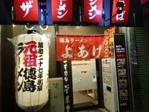 よあけ 駅前店 (1)