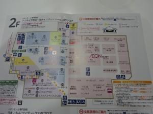 イオンラウンジ イオン大阪ドームシティ店 (8)