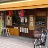 【大阪市浪速区桜川】いも蛸やのたこ焼きを食べてみた!