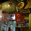 【高知ひろめ市場】ねぎ蛸こすものたこ焼きを食べてみた!