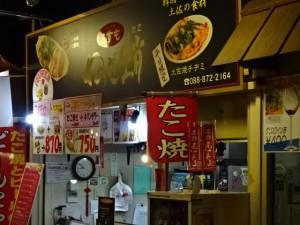 ねぎ蛸こすも 高知ひろめ市場店 (2)