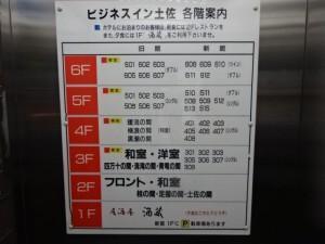 ビジネスイン土佐 (2)
