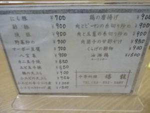 中華料理 嬉龍  (4)