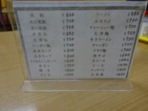 中華料理 嬉龍  (5)