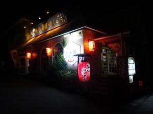 ぼっちり 鍋焼きラーメン (1)