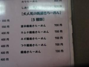 ぼっちり 鍋焼きラーメン (2)