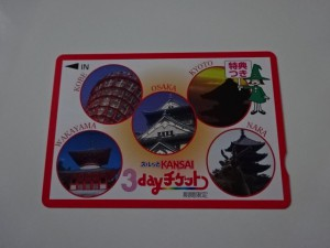 スルッとKANSAI 3dayチケット (1)
