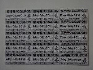 スルッとKANSAI 3dayチケット (4)