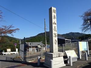 長谷寺 (3)