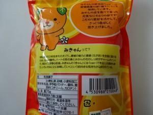 みきゃんの伊予柑クッキー (2)