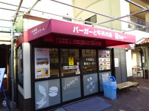 ハンバーガーと牛丼の店 淡be- (1)