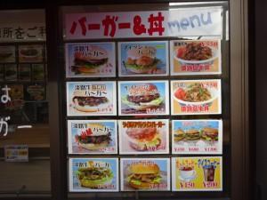 ハンバーガーと牛丼の店 淡be- (2)