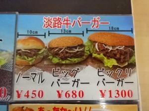 ハンバーガーと牛丼の店 淡be- (3)