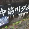 【ダムカード】中筋川ダム 高知県のダムカードゲット!