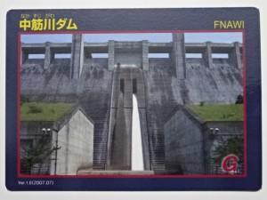 中筋川ダム ダムカード (5)