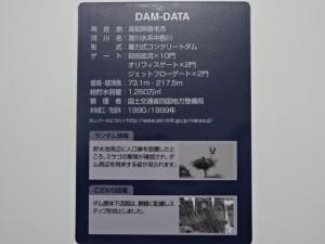 中筋川ダム ダムカード (6)