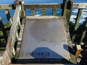 土佐西南大規模公園 佐賀地区 (6)