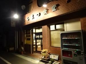 平松食堂 (1)