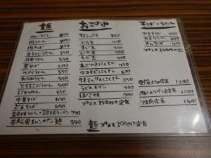 平松食堂 (3)