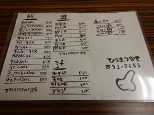 平松食堂 (4)