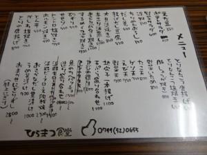 平松食堂 (5)