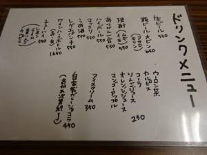 平松食堂 (6)
