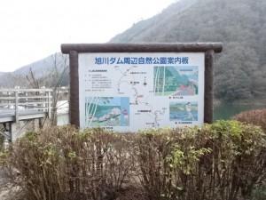 旭川ダム (17)
