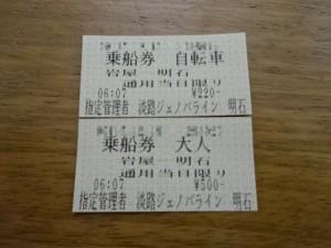 明石→岩屋 淡路ジェノバライン (3)