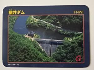 楢井ダム ダムカード (1)