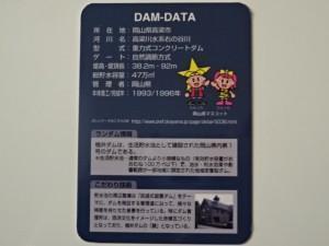 楢井ダム ダムカード (2)