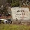 【岡山県のダム】ミニベロで楢井ダムに行ってみた!