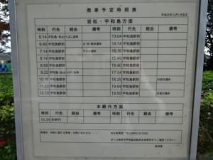 民宿よしもと (3)