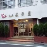 【兵庫県南あわじ市】民宿長尾屋に泊まってみた!
