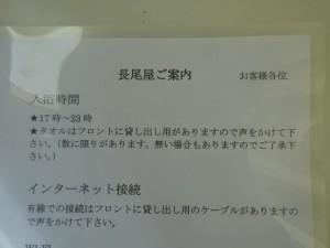 民宿長尾屋 (9)
