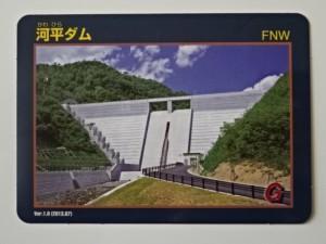河平ダム ダムカード (1)